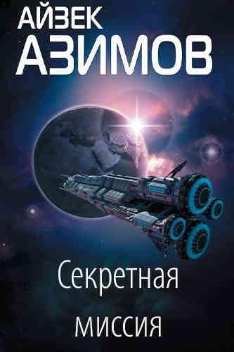 Айзек Азимов. Секретная миссия