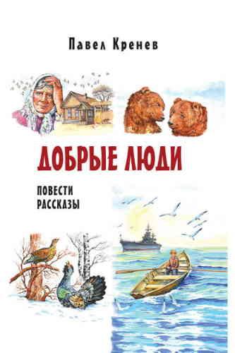 Павел Кренев. Добрые люди