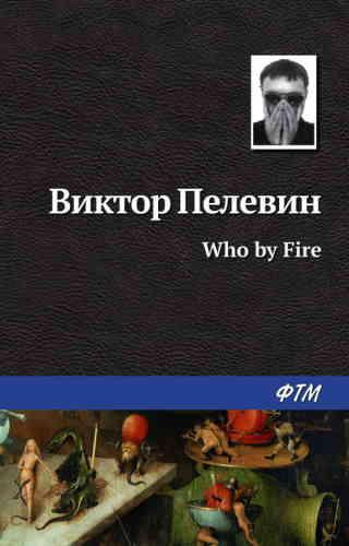 Виктор Пелевин. Who by fire