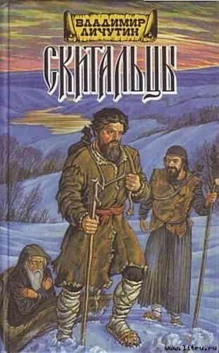 Владимир Личутин. Скитальцы