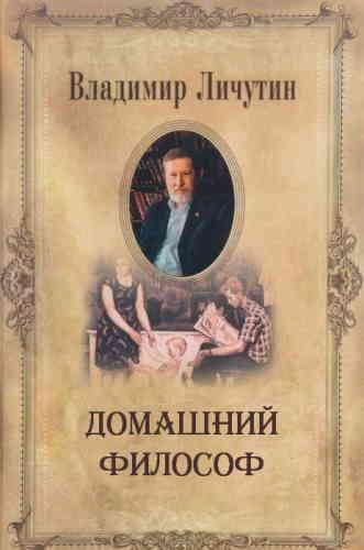 Владимир Личутин. Домашний философ