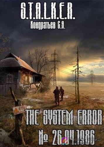 С.А. Кондратьев. The system error №26.04.1986. (Серия S.T.A.L.K.E.R.)