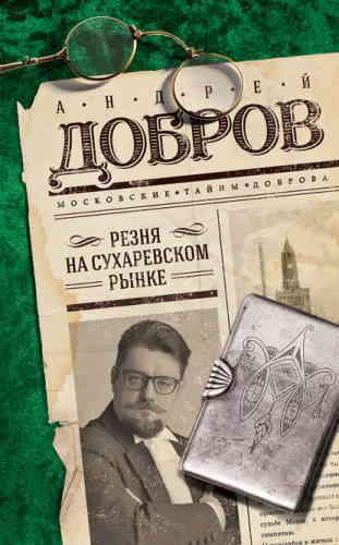 Андрей Добров. Резня на Сухаревском рынке