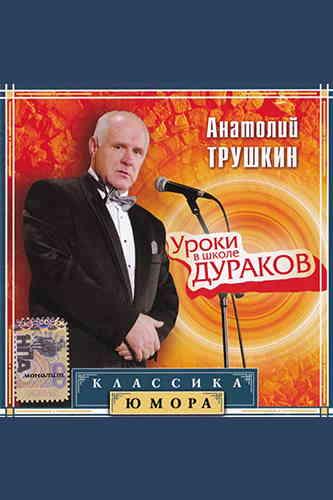 Анатолий Трушкин. Уроки в школе дураков