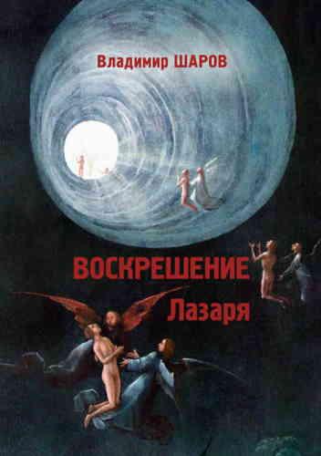 Владимир Шаров. Воскрешение Лазаря