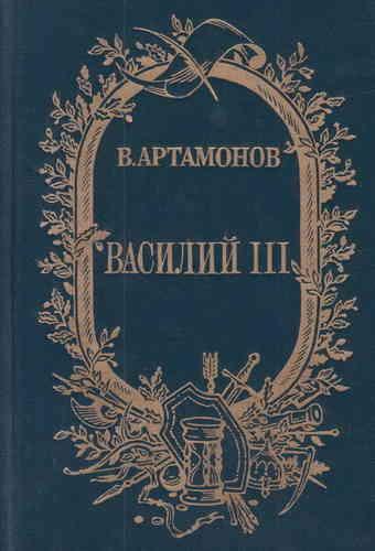 Вадим Артамонов. Василий III