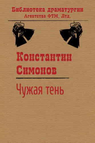 Константин Симонов. Чужая тень