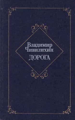Владимир Чивилихин. Дорога