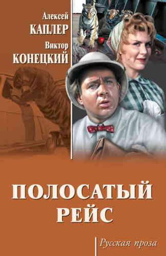 Алексей Каплер, Виктор Конецкий. Полосатый рейс