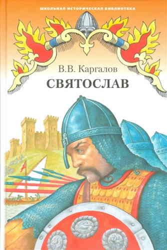 Вадим Каргалов. Святослав