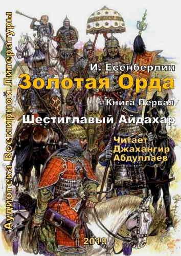 Ильяс Есенберлин. Золотая Орда 1. Шестиглавый Айдахар