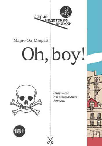 Мари-Од Мюрай. Oh, Boy!