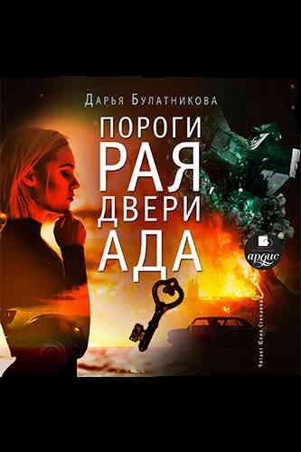 Дарья Булатникова. Пороги рая, двери ада