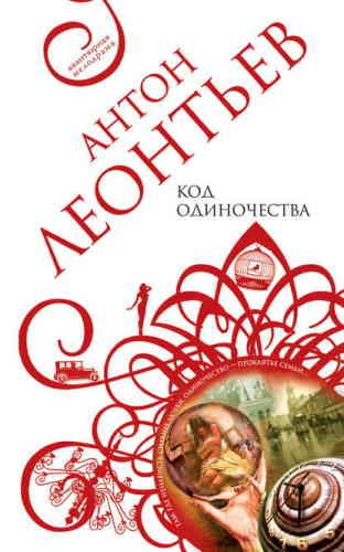 Антон Леонтьев. Код одиночества