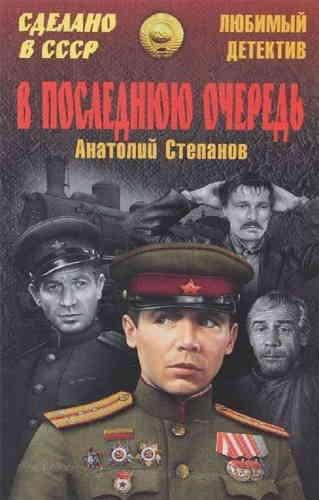 Анатолий Степанов. В последнюю очередь