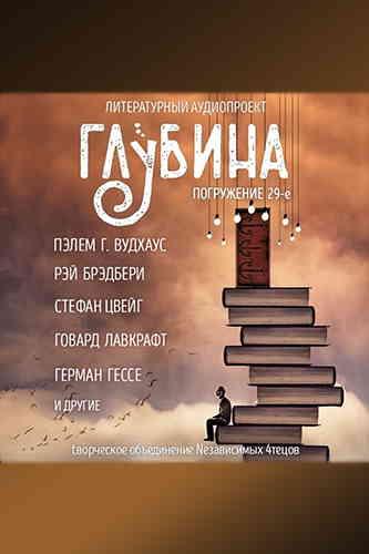 Литературный аудиопроект «Глубина». Выпуск 29