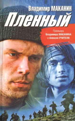 Владимир Маканин. Кавказский пленный