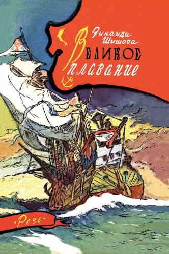 Зинаида Шишова. Великое плавание