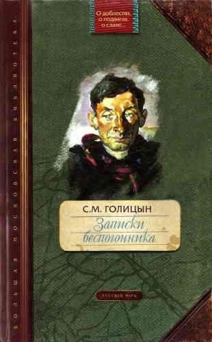 Сергей Голицын. Записки беспогонника