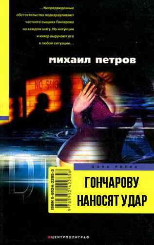 Михаил Петров. Гончарову наносят удар
