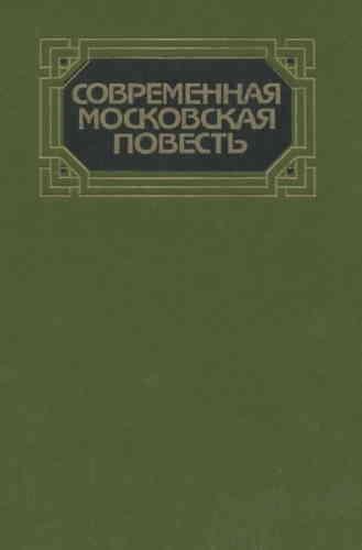 Современная московская повесть. Том 1