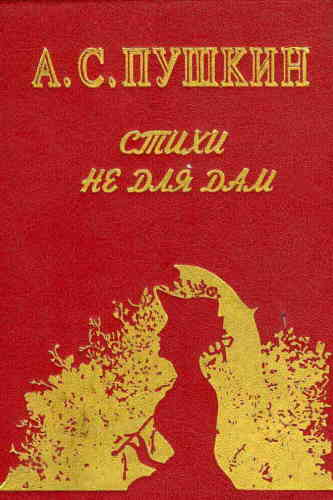 Александр Пушкин. Стихи не для дам