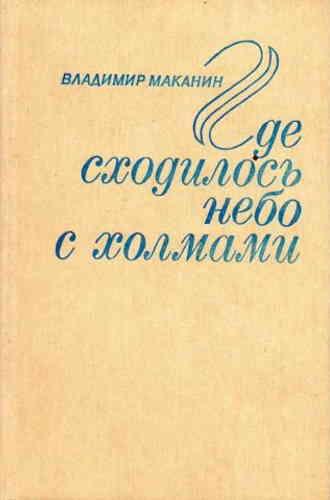 Владимир Маканин. Где сходилось небо с холмами