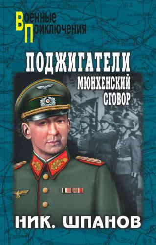 Николай Шпанов. Мюнхенский сговор