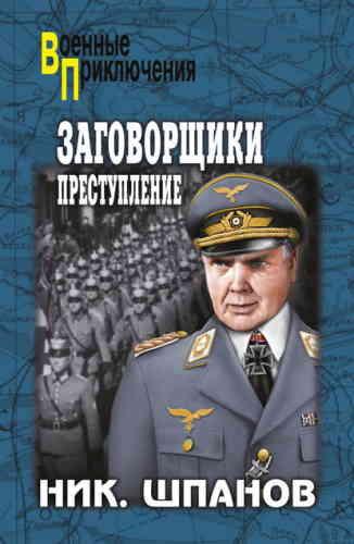 Николай Шпанов. Заговорщики 1. Преступление