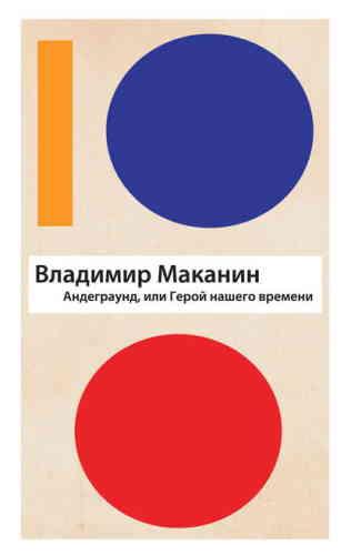 Владимир Маканин. Андеграунд, или Герой нашего времени