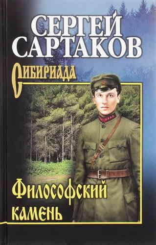 Сергей Сартаков. Сибириада. Философский камень