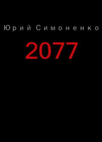 Юрий Симоненко. 2077