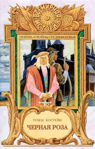 Томас Костейн. Черная роза