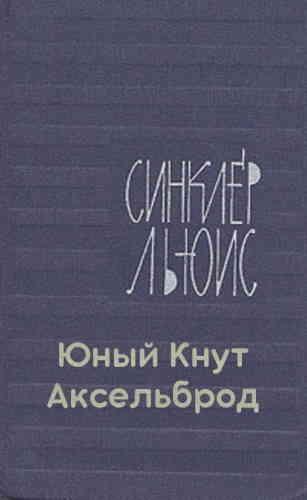 Синклер Льюис. Юный Кнут Аксельброд