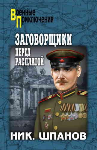 Николай Шпанов. Заговорщики 2. Перед расплатой
