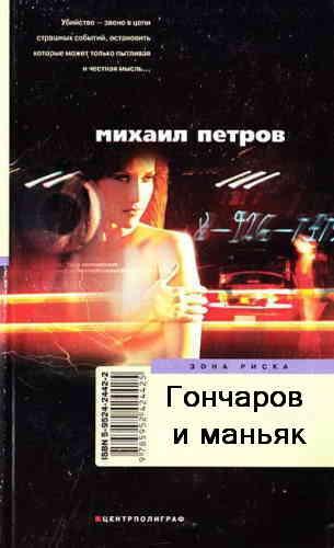 Михаил Петров. Гончаров и маньяк