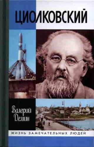 Валерий Демин. Циолковский