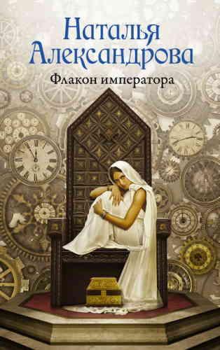 Наталья Александрова. Флакон императора