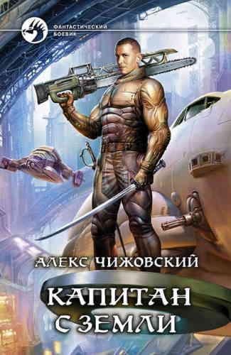 Алекс Чижовский. Капитан с Земли
