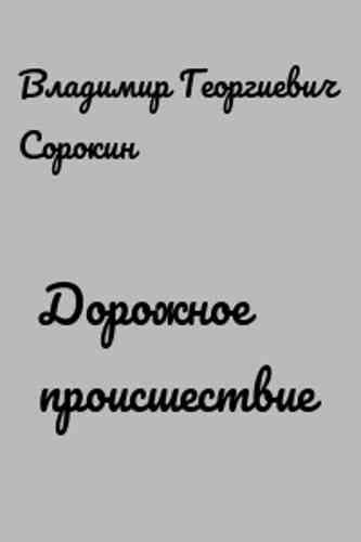 Владимир Сорокин. Дорожное происшествие