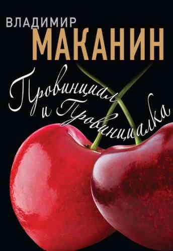 Владимир Маканин. Провинциал и Провинциалка