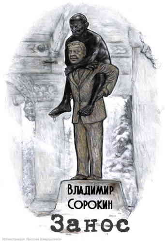 Владимир Сорокин. Занос