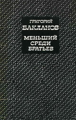 Григорий Бакланов. Меньший среди братьев