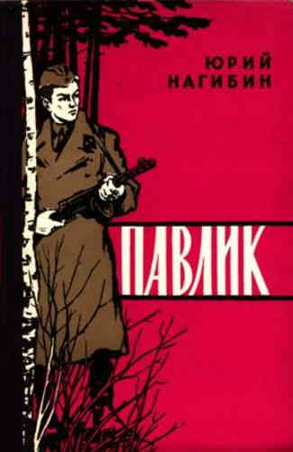 Юрий Нагибин. Павлик