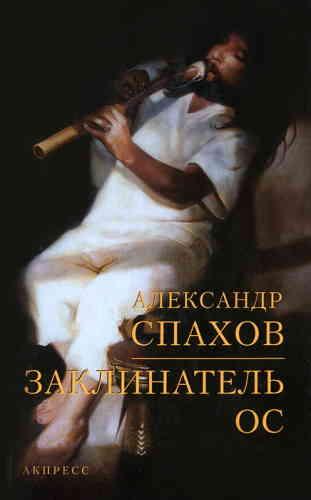Александр Спахов. Заклинатель ос