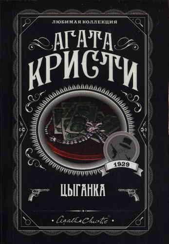Агата Кристи. Цыганка