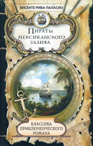 Винсенте Рива. Пираты Мексиканского залива