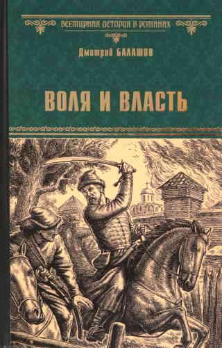 Дмитрий Балашов. Государи Московские 9. Воля и власть