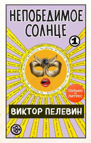 Виктор Пелевин. Непобедимое солнце. Книга 1