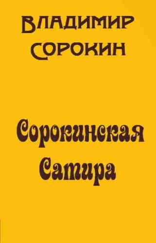 Владимир Сорокин. Сорокинская Сатира